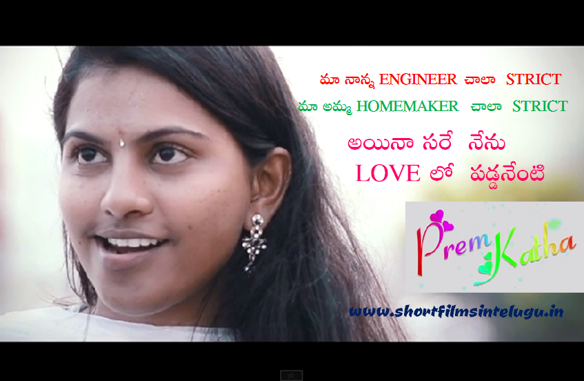 PREM KATHA Telugu Short Film Actress Pics