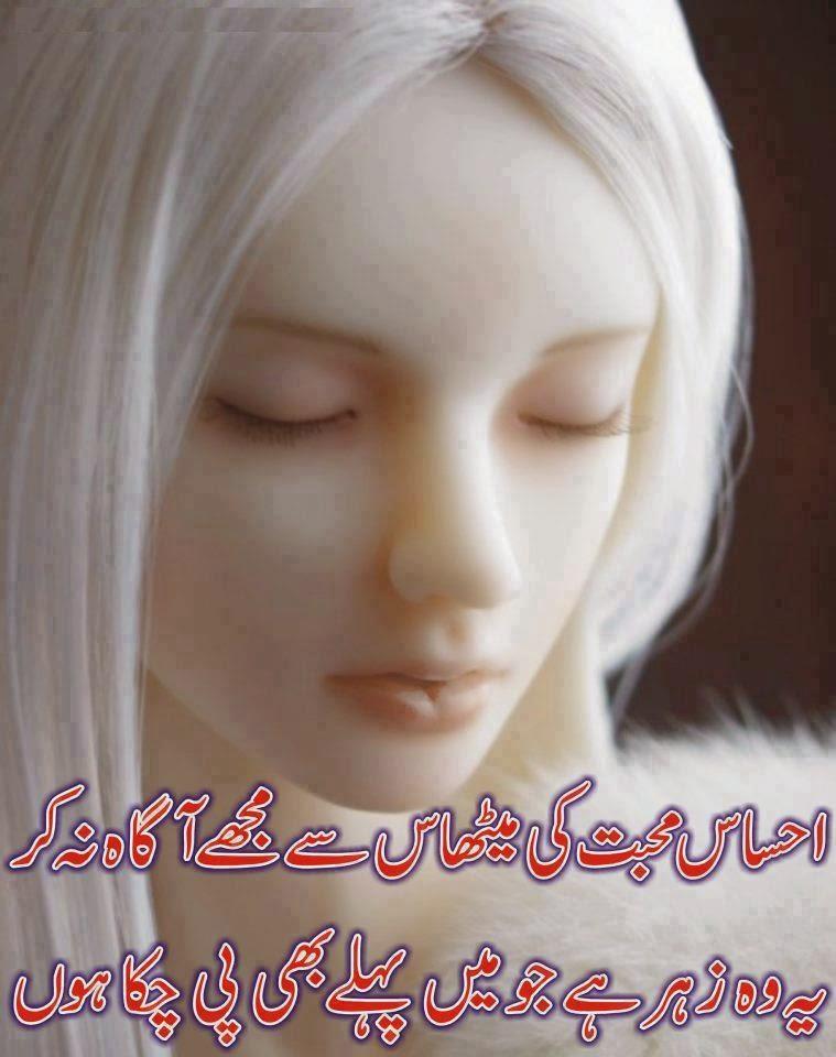 Ahsaas E Muhabbat SMS Shayari