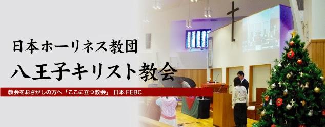 日本ホーリネス教団八王子キリスト教会