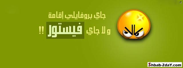 صورة غلاف فيس بوك مضحك مكتوب عليها   جاي بروفايلي اقامة ولا فيزيتور (زائر) !!