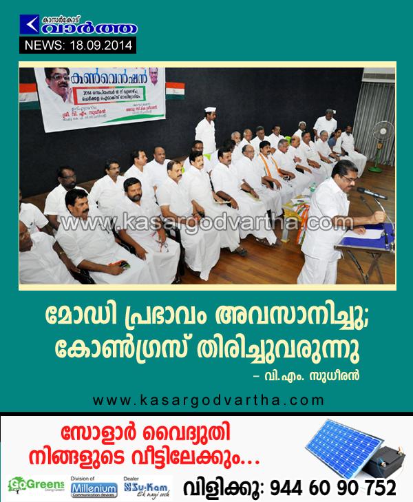 Cherkala, VM Sudheeran, Kerala, Kasaragod, Congress, BJP, KPCC president VM Sudheeran