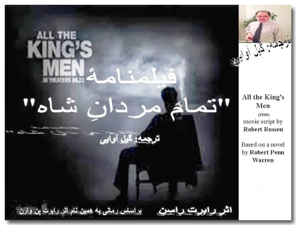 """فیلمنامۀ """" تمام مردان شاه"""""""