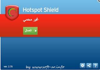 تحميل برنامج هوت سبوت شيلد 2013 - Download Hotspot Shield 2.78 full فتح المواقع المحجوبة