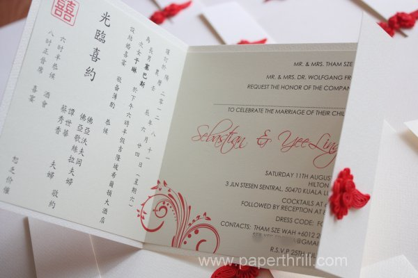 Asian oriental chinese knot wedding invitation card