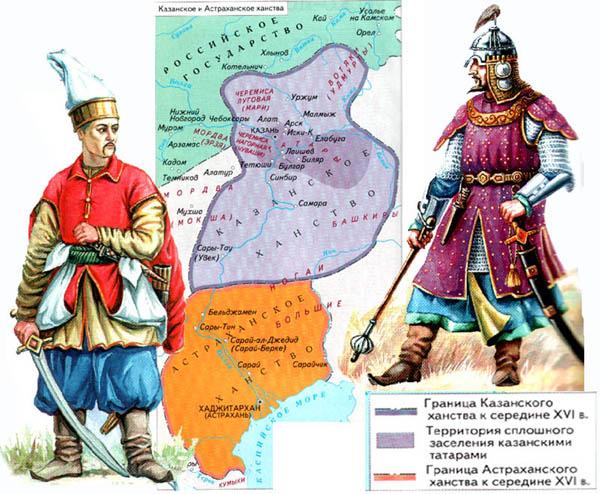 Казанское и Астраханское княжества в XVI в. были военно-феодальными государствами в Поволжье, отколовшимися от...
