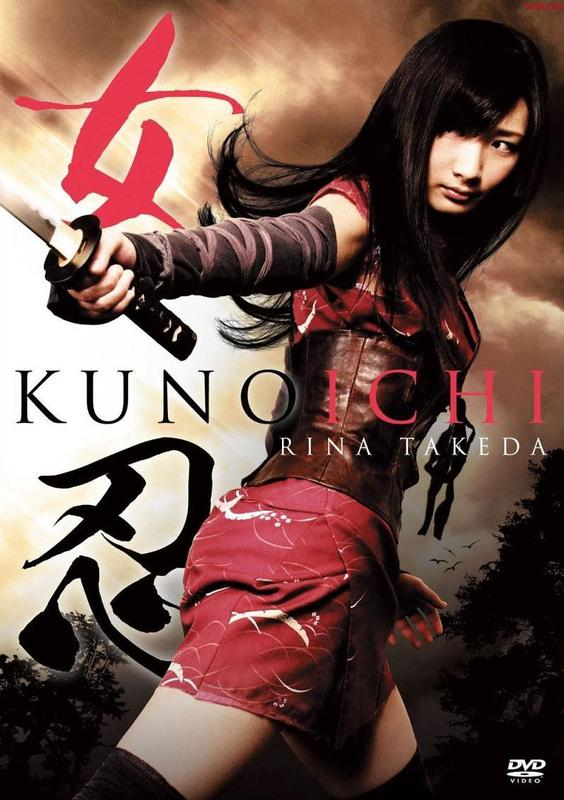        The Kunoichi Ninja Girl 2011    DVDRIP