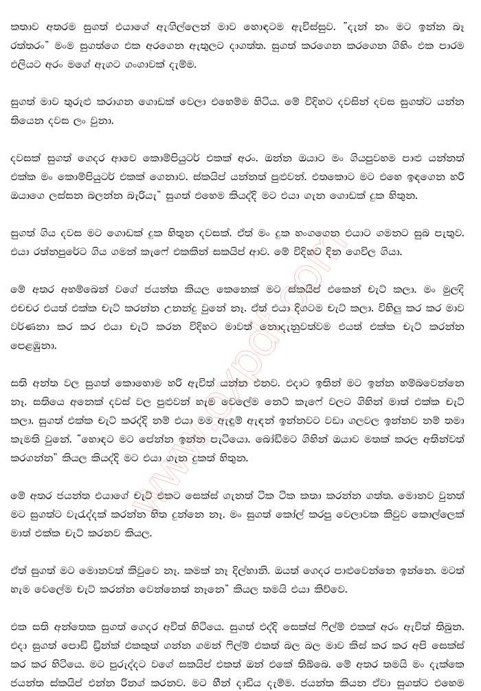 Sinhala Wela Katha 2013 June