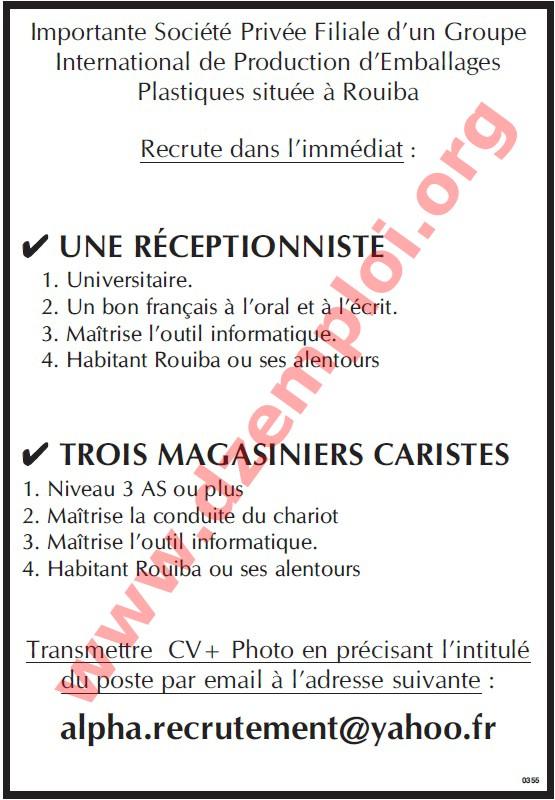 annonces de recrutement dans les entreprises priv es 14 septembre 2015 algerien jobs. Black Bedroom Furniture Sets. Home Design Ideas