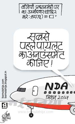 nda, bjp cartoon, narendra modi cartoon, election 2014 cartoons, nitish kumar cartoon, JDU Cartoon, indian political cartoon