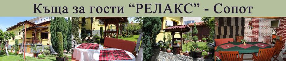 """Къща за гости """"Релакс"""" - Сопот"""