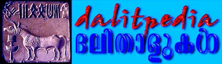 dalitpedia ദലിതാളുകള്