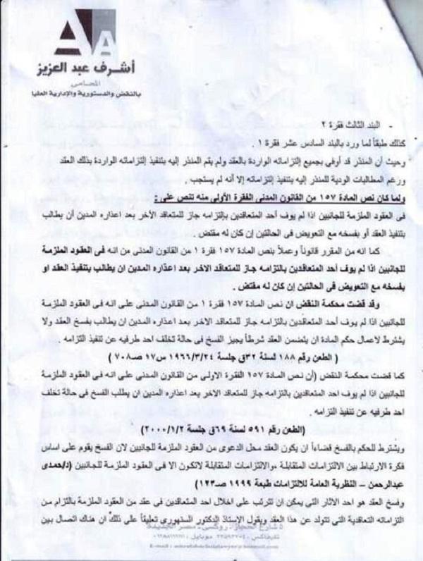 بالمستندات تفاصيل حرب البيانات بين عمرو دياب  وروتانا