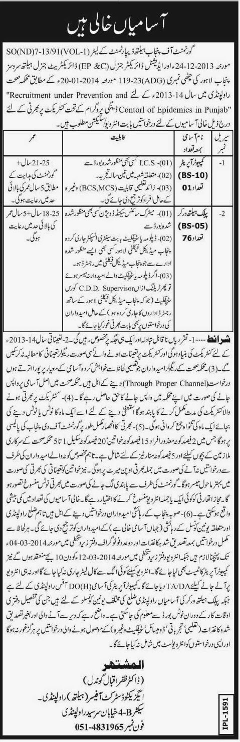 Vacancies in Health Department, Rawalpindi