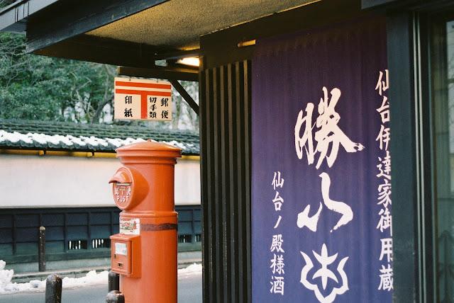 勝山館近くのポスト old style post near shozankan