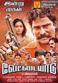 Watch Vettaiyadu (2015) DVDScr Tamil Full Movie Watch Online Free Download