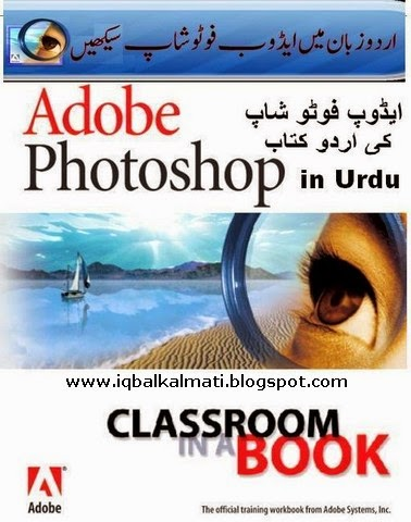Adobe PhotoShop Tutorial Book in Urdu