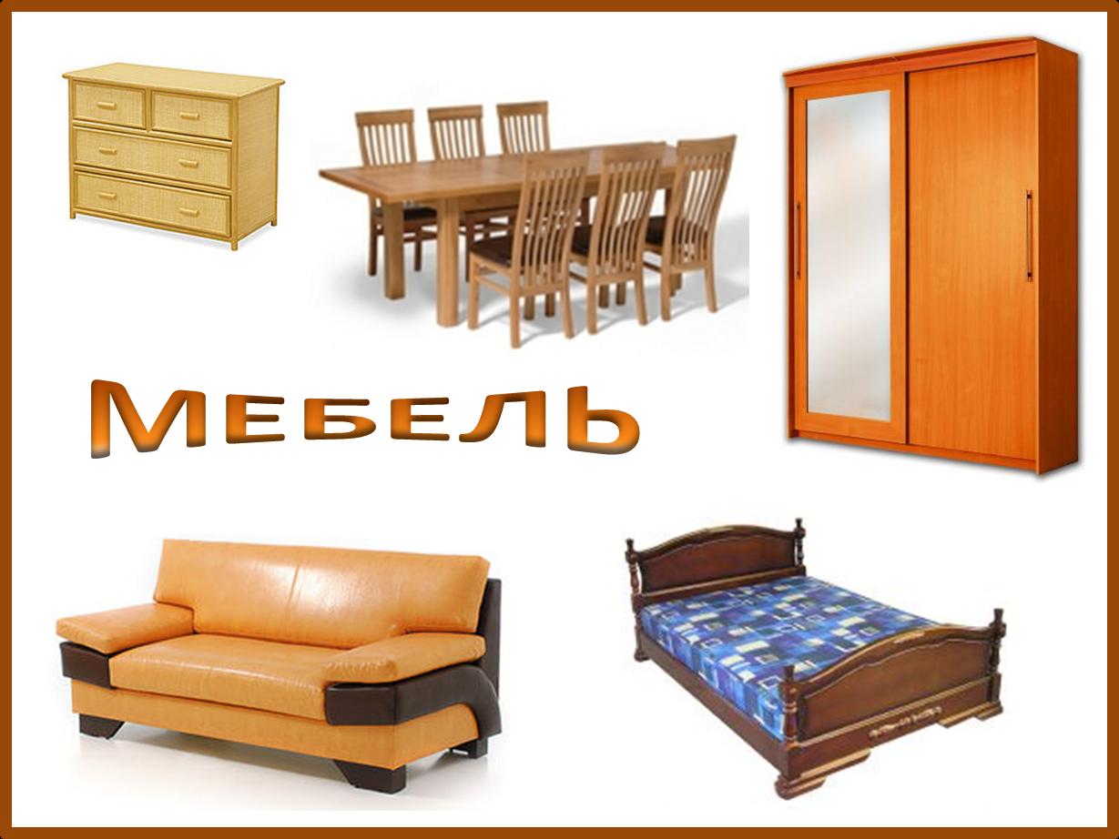 Мебель  Диплом мебель