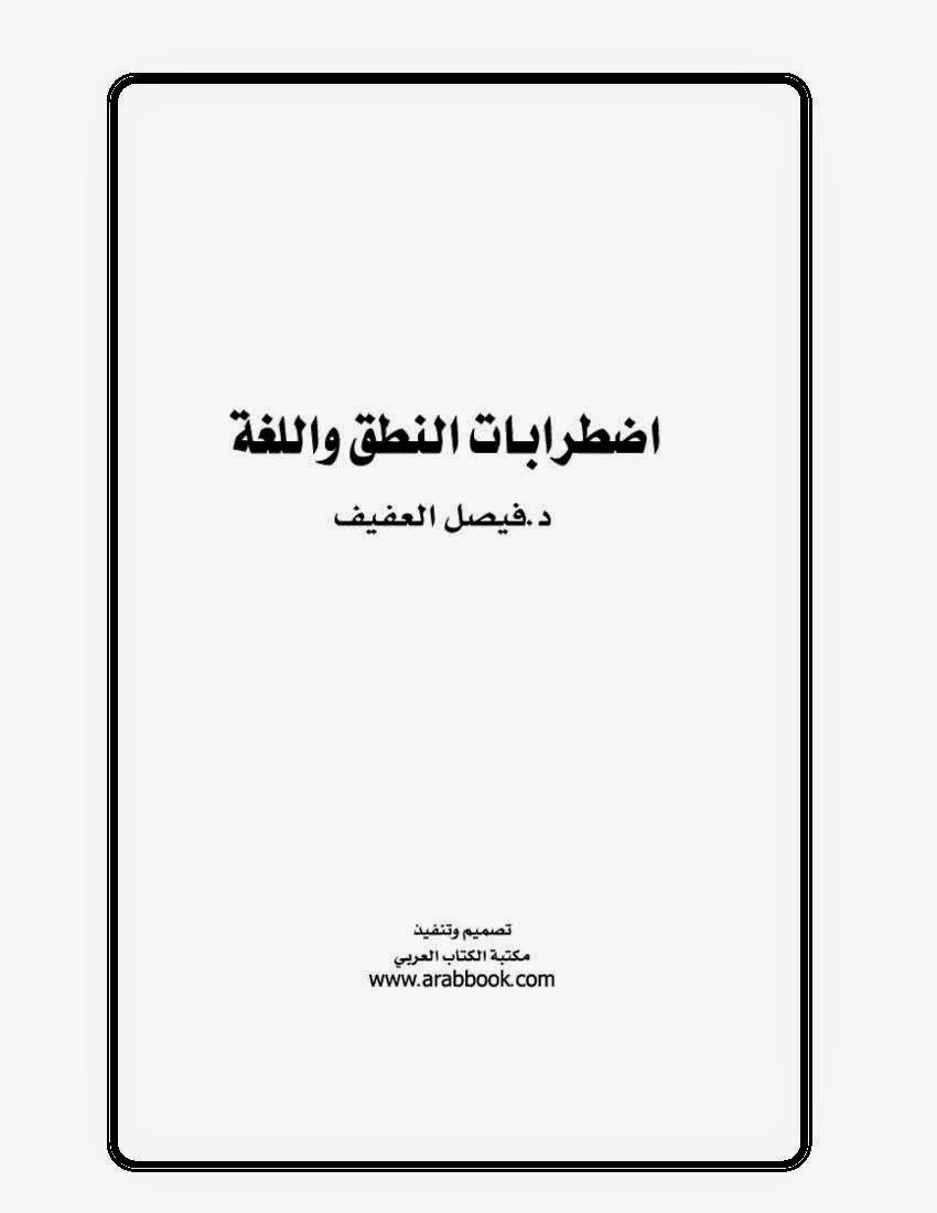 اضطرابات النطق واللغة لـ فيصل العفيف