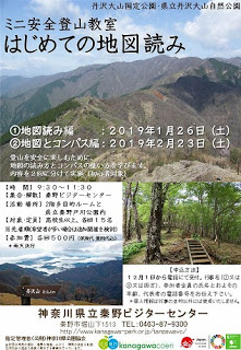 ミニ安全登山教室「はじめての地図読み」