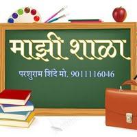 'माझी शाळा' अँड्रॉईड अॅप