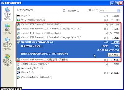 Microsoft .NET Framework 可轉散發套件
