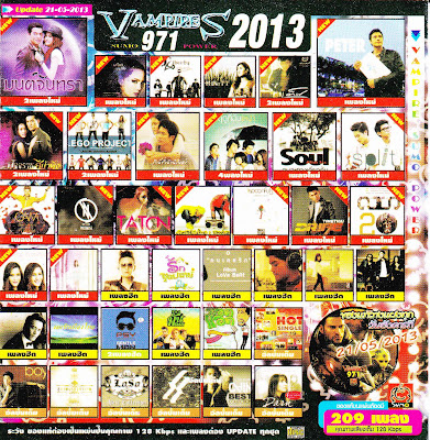 Download Vampires Sumo Power 2013 Vol.971 ประจำวันที่ 21 พฤษภาคม 2556 [Upload-thai] 4shared By Pleng-mun.com