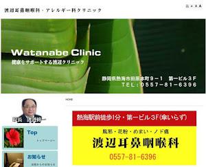 渡辺耳鼻咽喉科アレルギー科クリニック