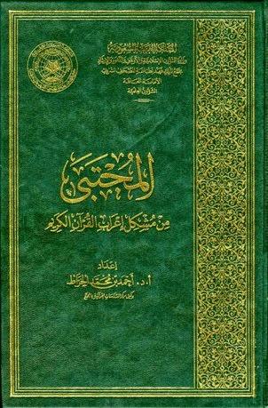 المجتبى من مشكل إعراب القرآن الكريم - أحمد الخراط pdf