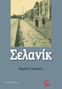 «Σελανίκ» Βιβλίο του Β. Τσιράκη