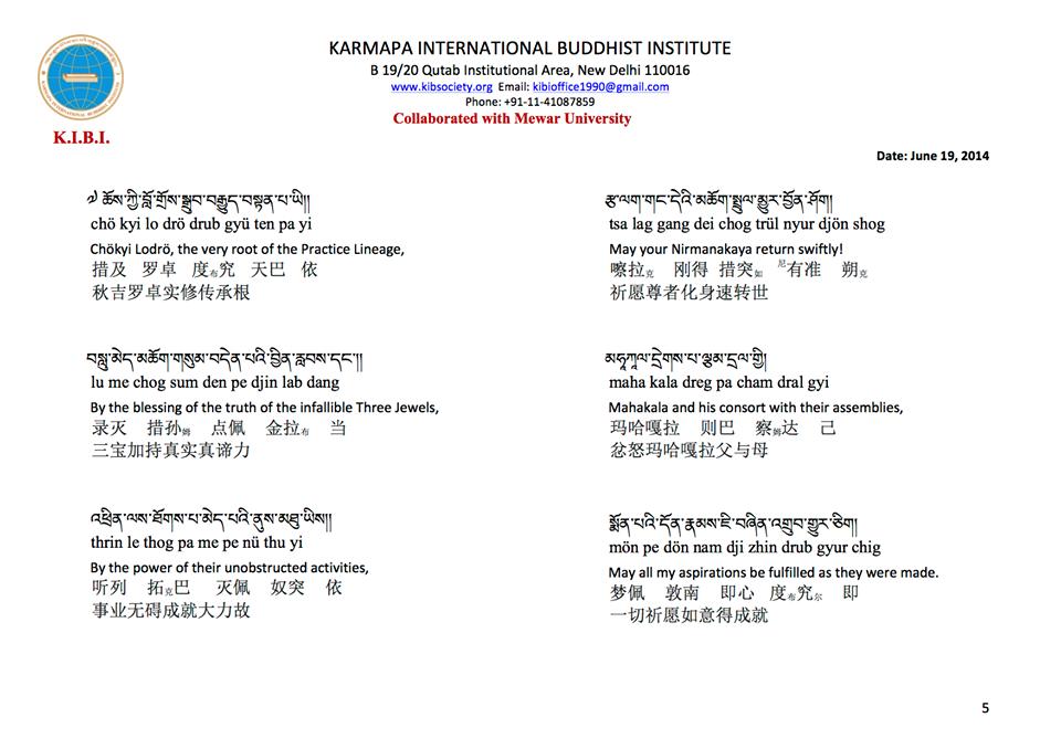 English translation of the Prayer for a swift rebirth of Kunzig Shamar Rinpoche, Mipham Choky Lodro by Karmapa Thaye Dorje
