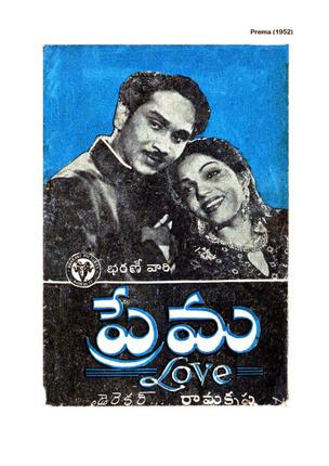 Prema Telugu Mp3 Songs Free  Download  1952