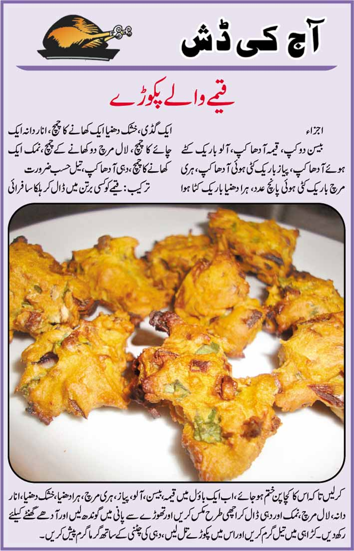 daily cooking recipes in urdu keema pakora recipe in urdu