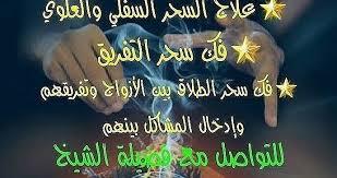 الشيخ الروحاني حسن الجابري