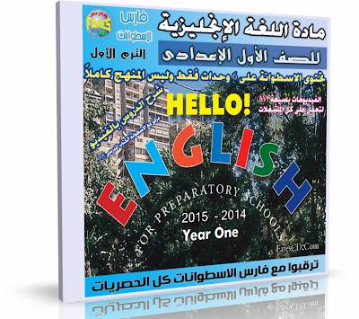 اسطوانة مادة اللغة الإنجليزية 2014 للصف الأول الإعدادى