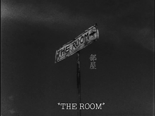 Sono Sion The Room