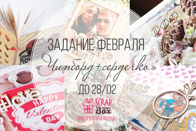 """+++ Задание февраля - """"Чипборд+сердечко"""" до 28/02"""