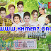 [ALBUM MV] Town VCD VOL 54 || Khmer MV New Year 2015