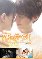 SILK-059 恋するサプリ 2錠目-新しいカレ-