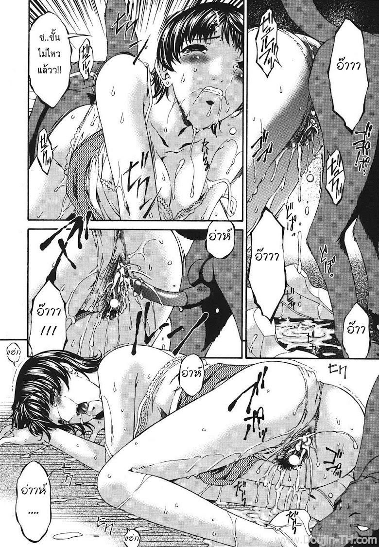 ความสัมพันธ์ต้องห้าม - เธอกับหมา - หน้า 8