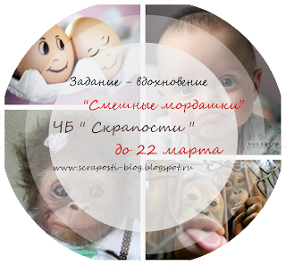 http://scraposti-blog.blogspot.ru/2015/02/blog-post_24.html