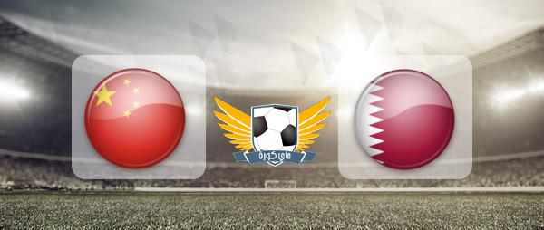 قطر والصين بث مباشر
