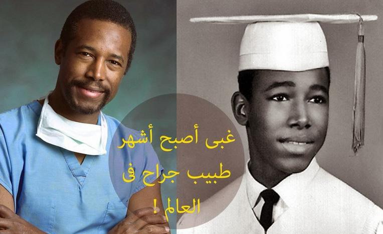 قصة غبي أصبح أشهر طبيب جراح في العالم