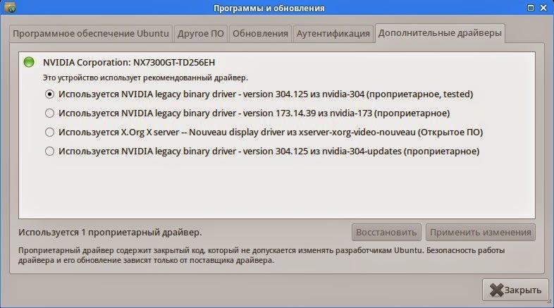 Как установить драйвер в Ubuntu?