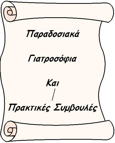Παραδοσιακά Γιατροσόφια και Πρακτικές Συμβουλές