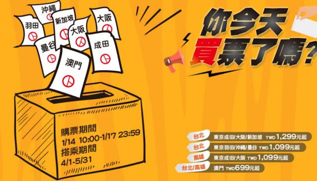 台灣大選,人人都買票,虎航 澳門飛台北/高雄 回程再減少少,只限4日。