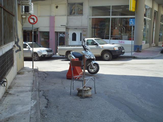 Για μια θέση στάθμευσης