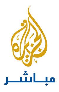 شاهد البث الحى والمباشر لقناة الجزيرة مباشر اون لاين