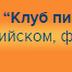 Cierre de Club Penguin en Ruso