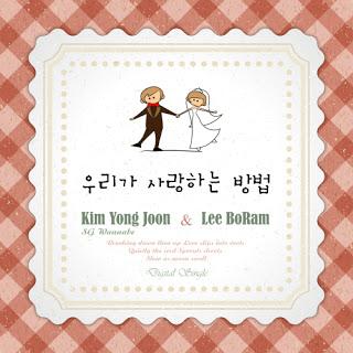 Kim Young Jun & Lee Boram (김용준 & 이보람) - 우리가 사랑하는 방법