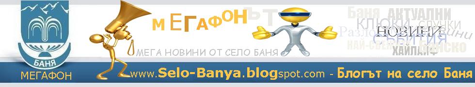 Новини Баня Банско Разлог Добринище събития клюки атракции Мегафон